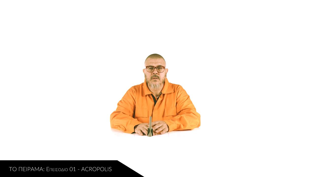 ΤΟ ΠΕΙΡΑΜΑ: Επεισόδιο 01 – ACROPOLIS